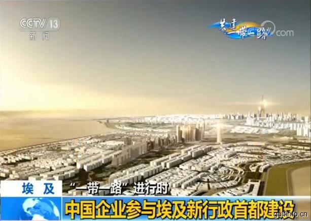 中国企业参与埃及新行政首都建设