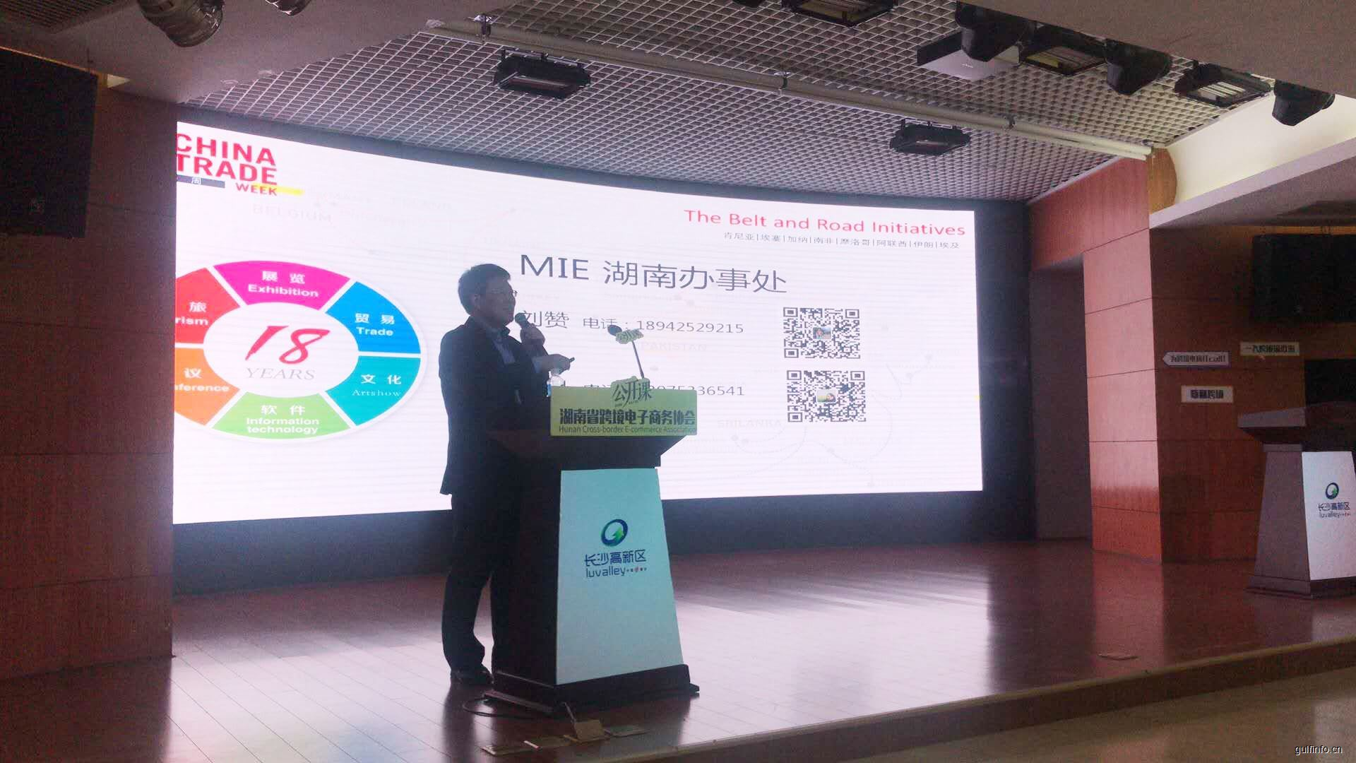 2019跨境电商政策宣讲会在湖南长沙举办