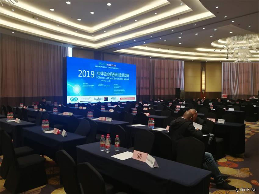 2019年中非企业商务对接活动周在上海顺利举办