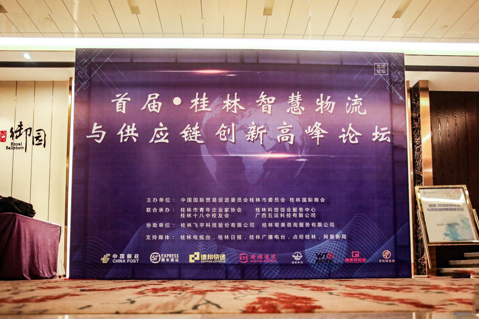 智慧引领未来 首届桂林智慧物流与供应链创新高峰论坛成功举办