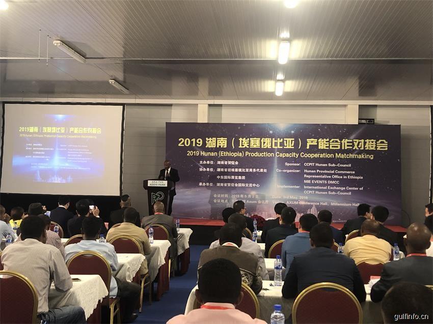 第三届埃塞中国贸易周 | 湖南-埃塞产能合作对接会议成功举办