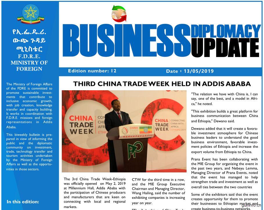 埃塞外交部发文点赞埃塞俄比亚中国贸易周(CTW)