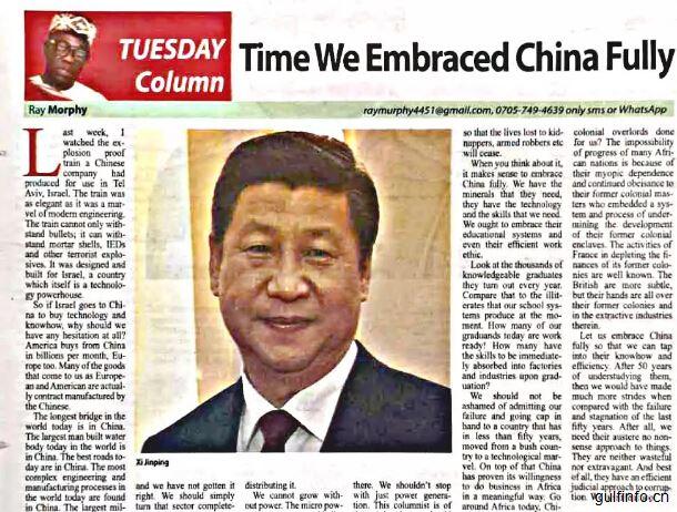 尼日利亚媒体:拥抱中国时不我待