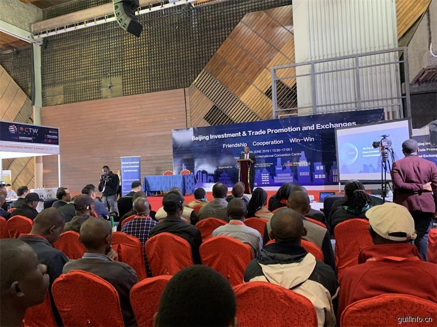 肯尼亚CTW | 北京投资贸易推介洽谈会取得丰硕成果