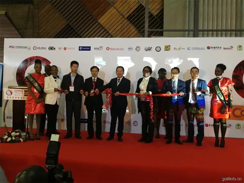 第五届肯尼亚中国贸易周二期启动