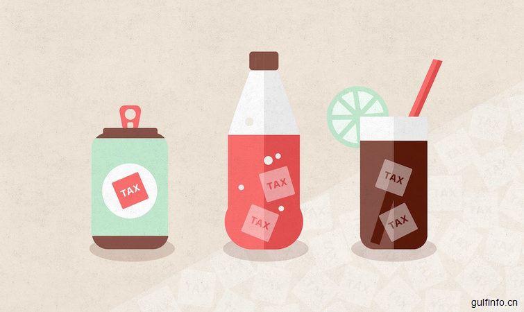 沙特税务总局宣布对含<font color=#ff0000>糖</font>饮料征税50%