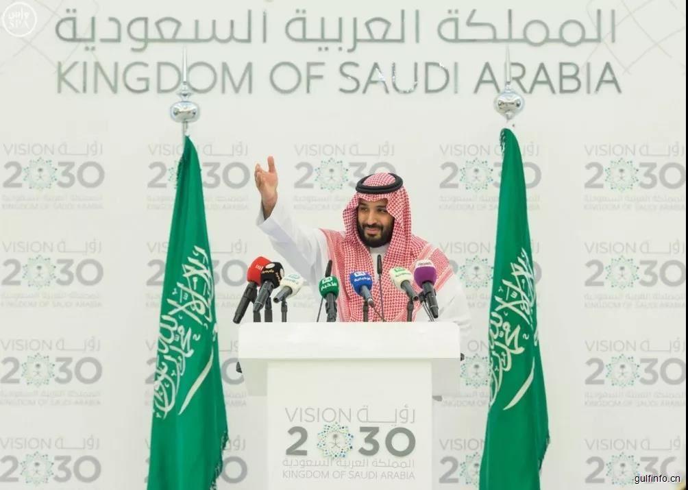沙特阿拉伯王国2030愿景全文