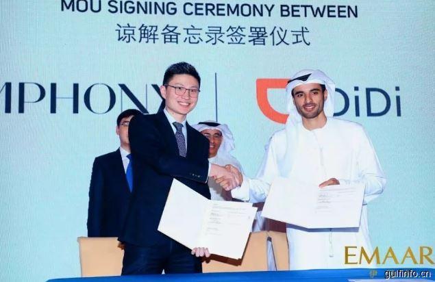 滴滴与阿联酋投资机构签约,将在阿布扎比建立一家合资企业