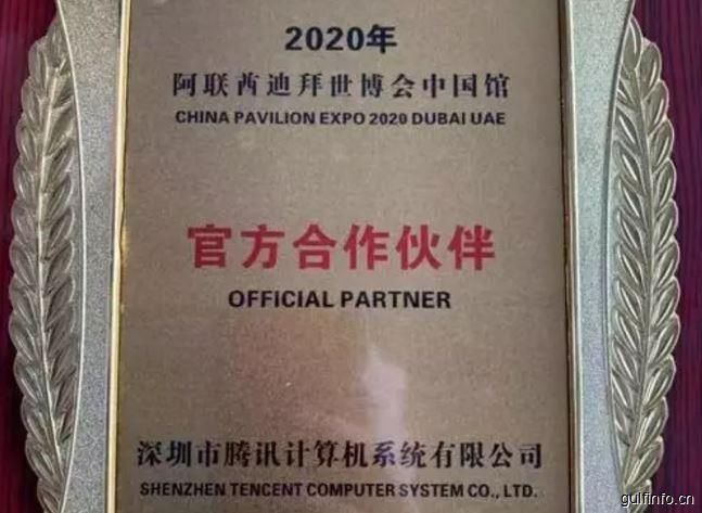 腾讯被授予2020年<font color=#ff0000>迪</font><font color=#ff0000>拜</font>世博会中国馆官方合作伙伴