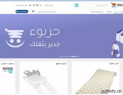 来看看Harbuk:叙利亚第一个在线购物平台