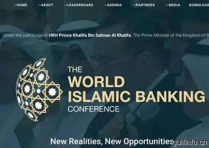 中东金融体系的伊斯兰特色