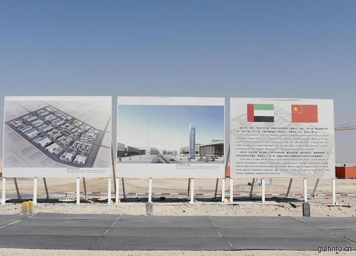 中国阿联酋产能合作示范园多举措助力企业入驻
