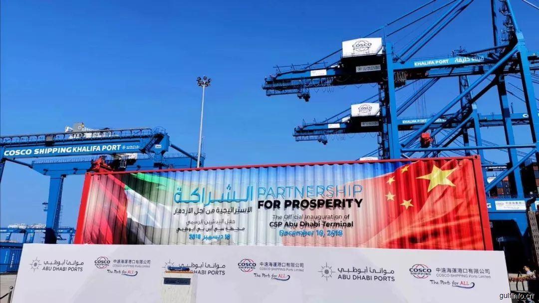 中远海运港口宣布阿布扎比码头正式开港助力中阿产能合作示范园