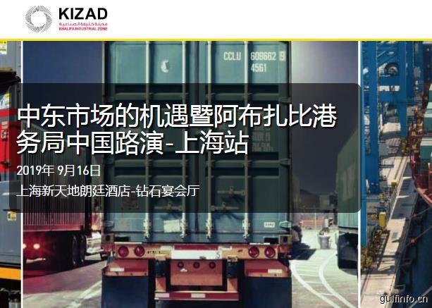 推进中阿产业合作再升级暨阿布扎比港务局路演广州/上海站启动