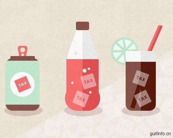 2020年1月起阿联酋将对含糖饮料和电子烟设备征税
