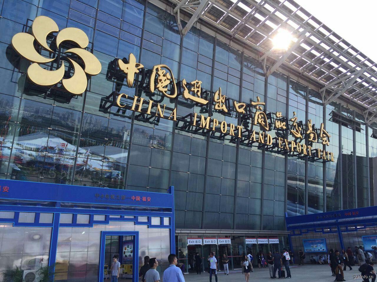 第126届广交会将于2019年10月在广州举办
