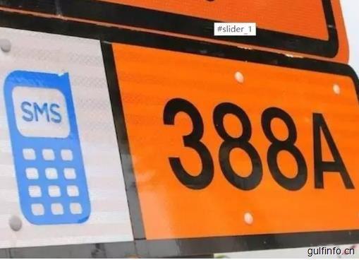 伊斯兰历新年期间阿联酋免费停车,内附假期公共交通安排