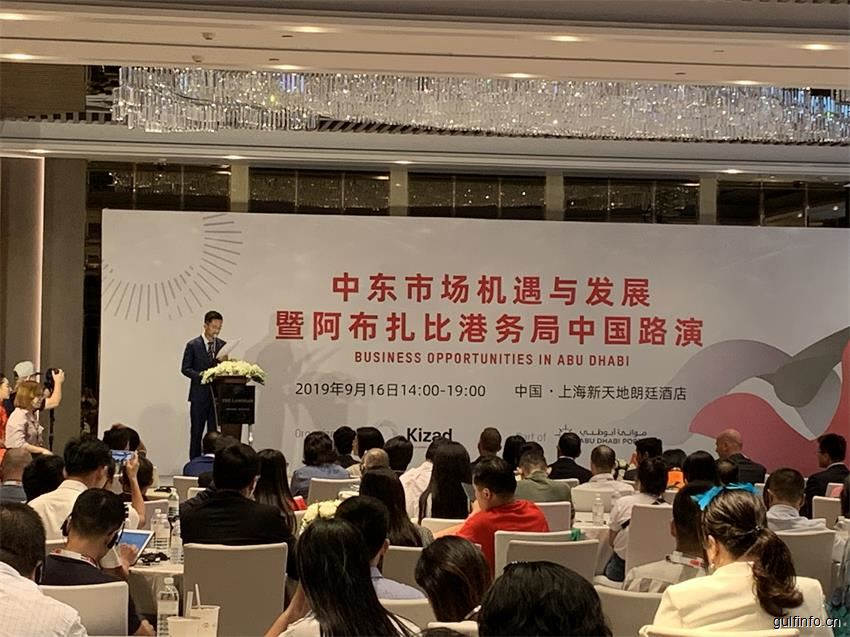 阿布扎比港务局中国路演上海站成功举办