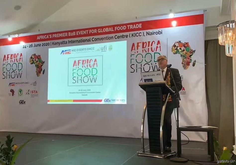 非洲最大食品展(AFS2020)召开展前新闻发布会