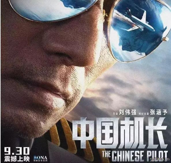 迪拜中国电影周即将举行