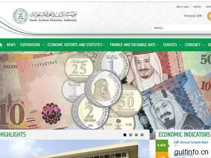 沙特放宽银行规则,以促进电商公司发展