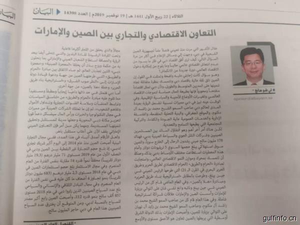 驻迪拜总领事李旭航在《宣言报》发表署名文章《理念相通 优势互补 共谱中阿经贸合作新乐章》
