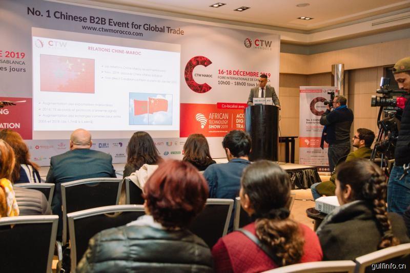 2019年摩洛哥中国贸易周召开展前新闻发布会