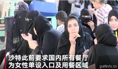 沙特女性获新权利:不用和男性分开就餐