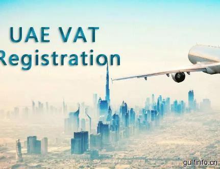 消费税范围扩大——阿联酋税费再览
