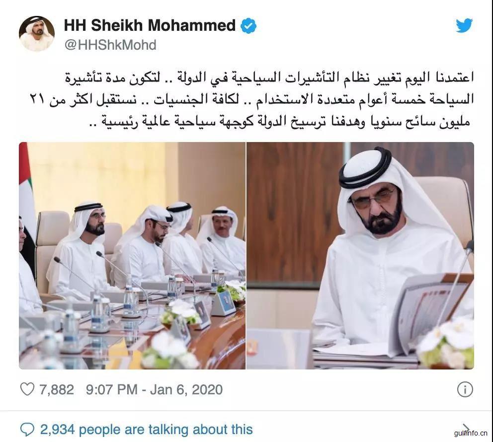 阿联酋批准全新的5年旅游签证制度!