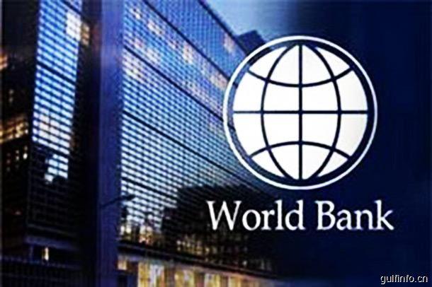 世界银行发布《全球经济展望》报告