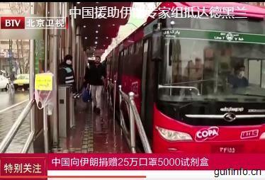 伊朗将中国诊疗方案译成波斯语向公众公布
