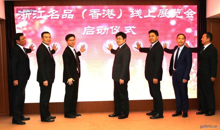 """浙江省推广""""线上展览展会"""" 助力企业稳客户拓市场"""