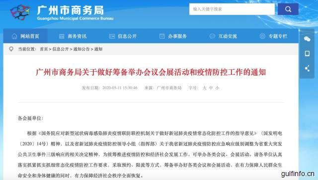 广州:各类会议、会展活动重启