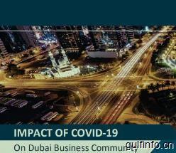 迪拜商会调查报告:疫情下的迪拜经济将何去何从