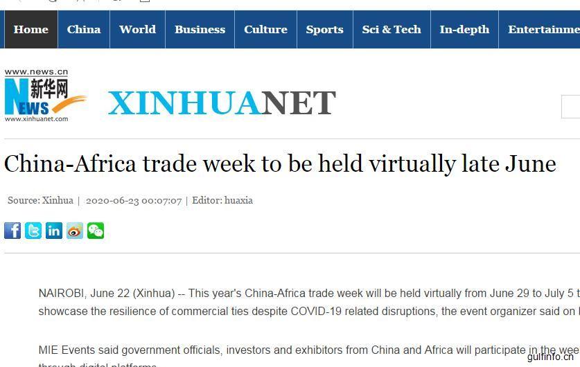 新华社:中非贸易周将于6月下旬举行