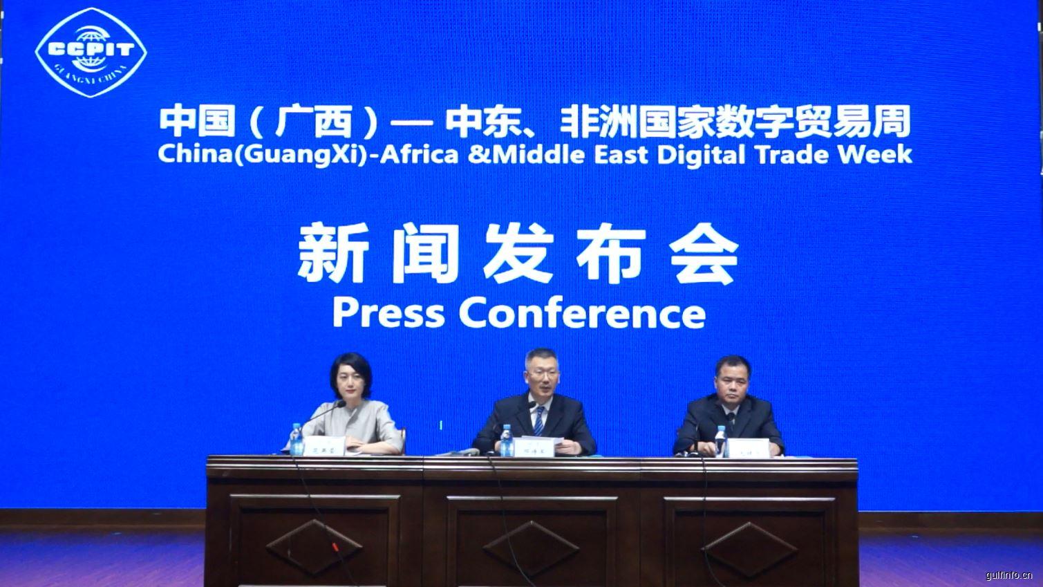 中国(广西)—中东、非洲国家数字贸易周将于6月29日启幕