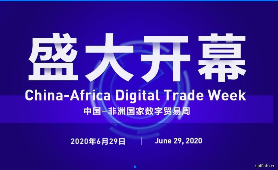 """2020年""""中国-非洲国家数字贸易周""""今日开幕"""
