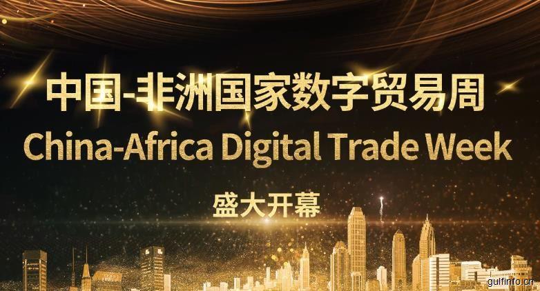 """首届""""中国-非洲国家数字贸易周""""开幕"""