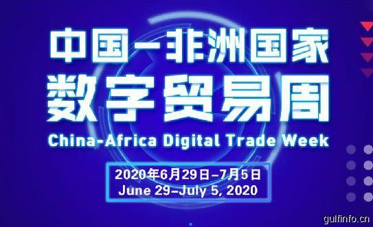 2020中国-非洲数字贸易论坛成功举办