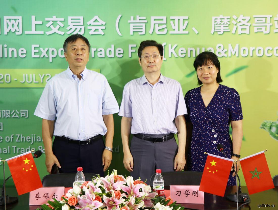 2020浙江出口网上交易会(非洲食品专场)正式启动