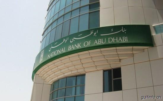 阿联酋央行临时放宽商业银行流动性监管要求