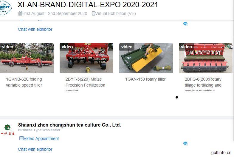"""""""云端""""贸易,西安""""2020-2021品牌线上展""""正式启动"""