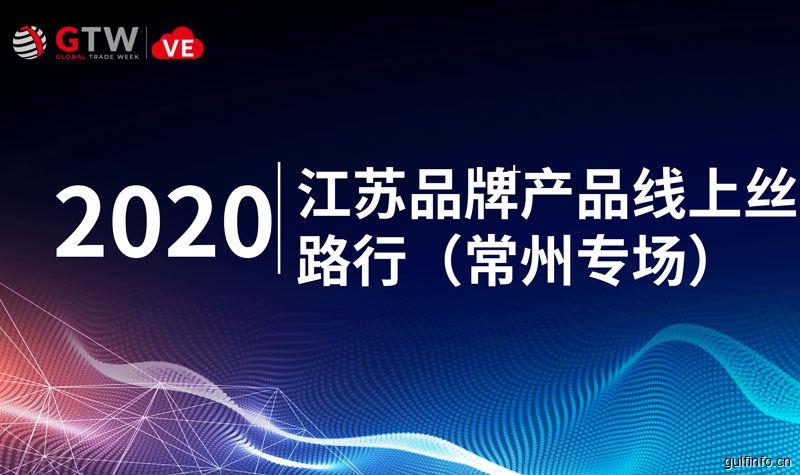 """助力出口企业创新""""突围"""",2020年江苏品牌产品线上丝路行(常州专场)即将启动"""
