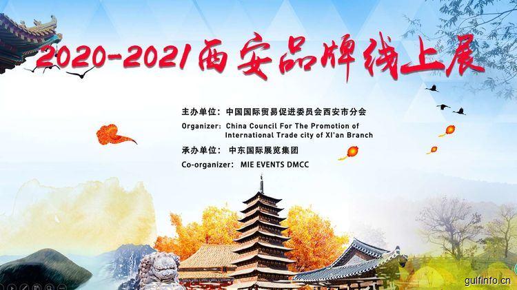 """2020-2021西安品牌线上展""""强势""""来袭"""