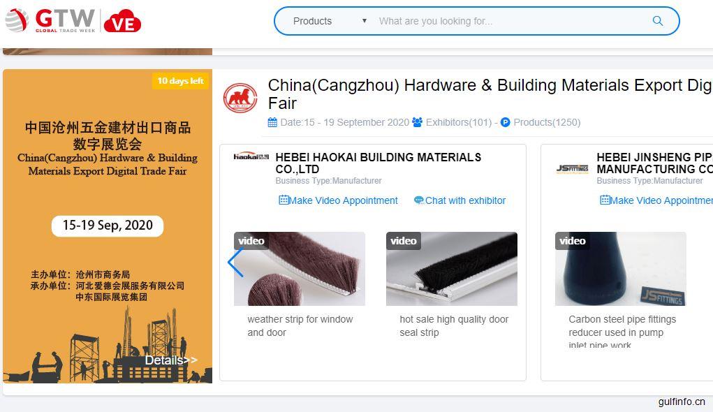 中国沧州将举办五金建筑建材出口数字展览会 为稳外贸亮实招