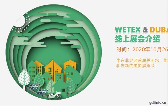 2020年中东迪拜能源、环保、水处理展览会(WETEX)&太阳能展览会(DSS)线上展10月举办