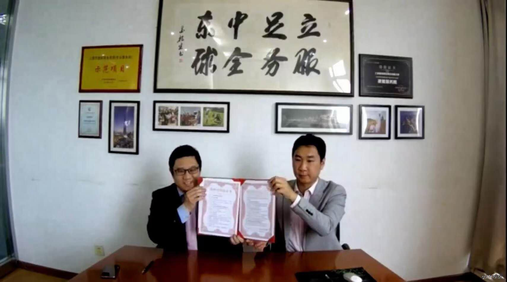 MIE集团—广东省对外经济贸易企业协会达成战略合作