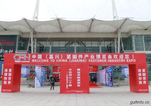 线上展来袭!2020中国(嘉兴)紧固件产业博览会开幕