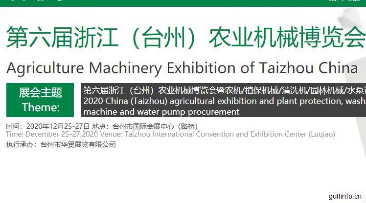"""""""双线会展""""新模式:2020年浙江(台州)农业机械博览会将于12月25日启动"""